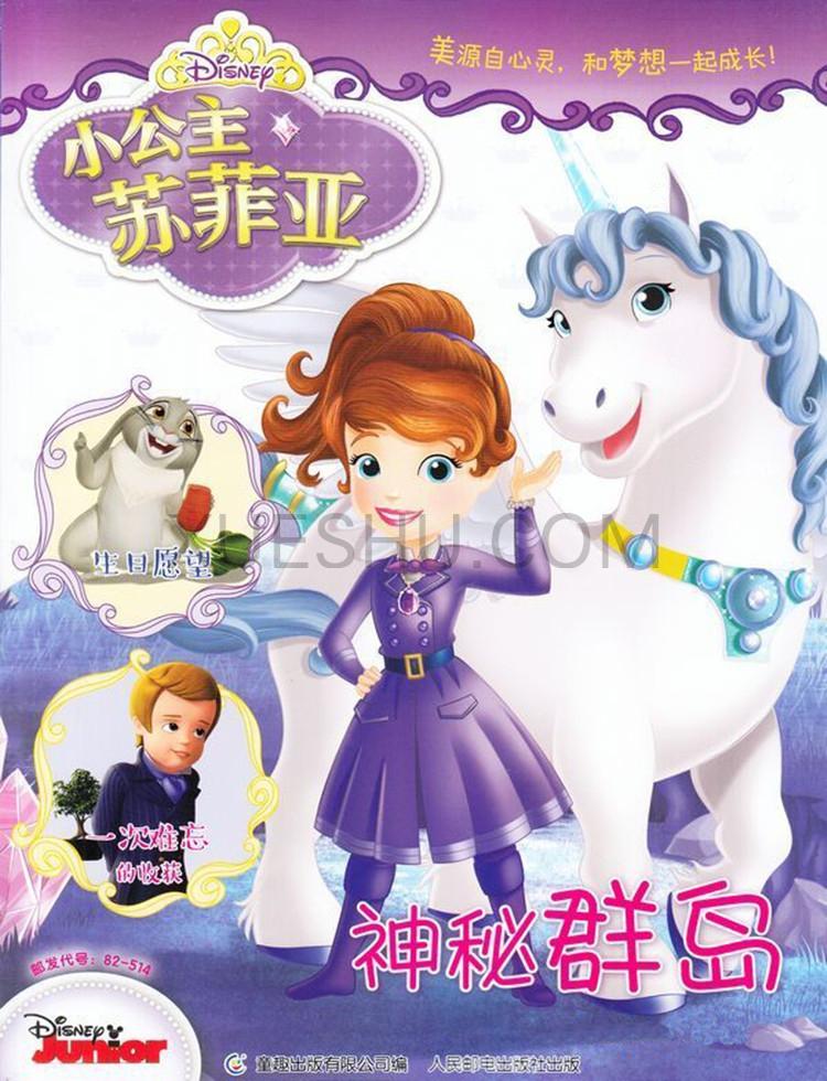 小公主苏菲亚杂志