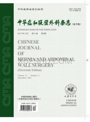 中华疝和腹壁外科杂志