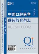 中国口腔医学继续教育