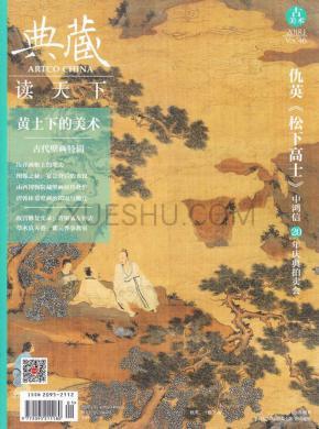 典藏杂志社