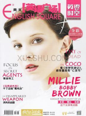 英语广场杂志社