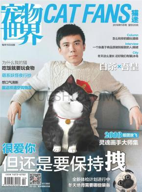 宠物世界杂志社