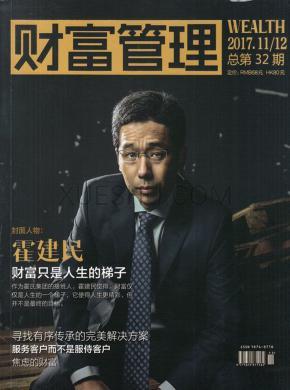 财富管理杂志社