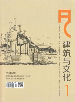 建筑与文化杂志社
