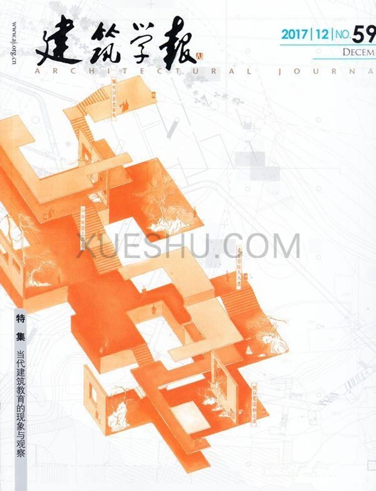 建筑学报杂志