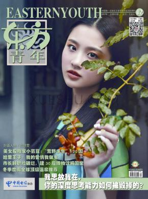 东方青年杂志