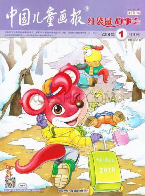 中国儿童画报杂志社