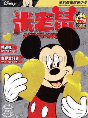 米老鼠杂志社