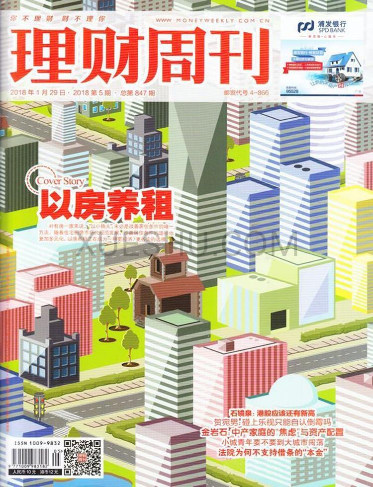 理财周刊杂志