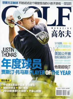 高尔夫杂志社