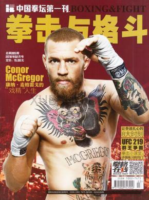 拳击与格斗杂志社