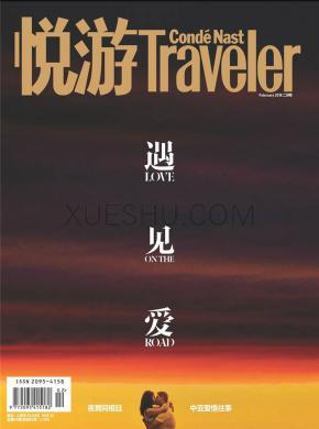 悦游Traveler杂志社