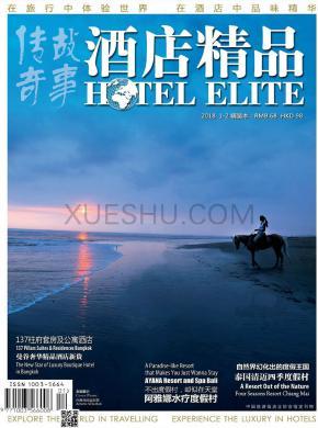 酒店精品杂志社