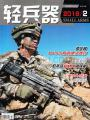 轻兵器杂志社