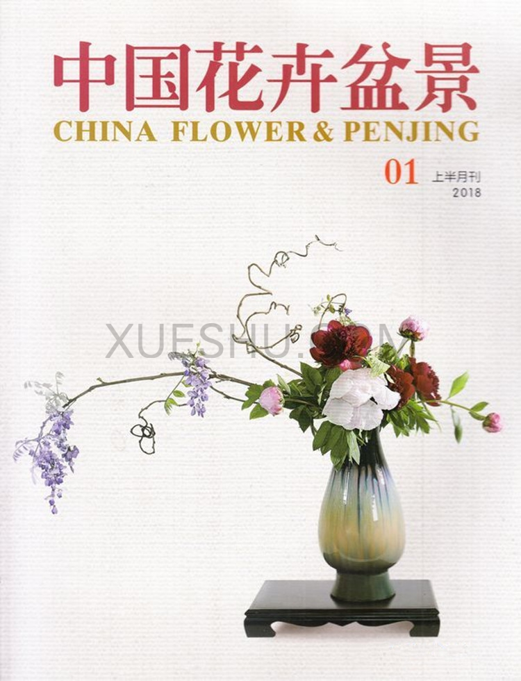 中国花卉盆景杂志