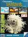 环球探索杂志社