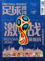 足球周刊杂志社