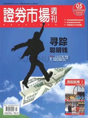 证券市场周刊杂志社