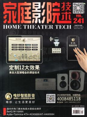 家庭影院技术杂志社