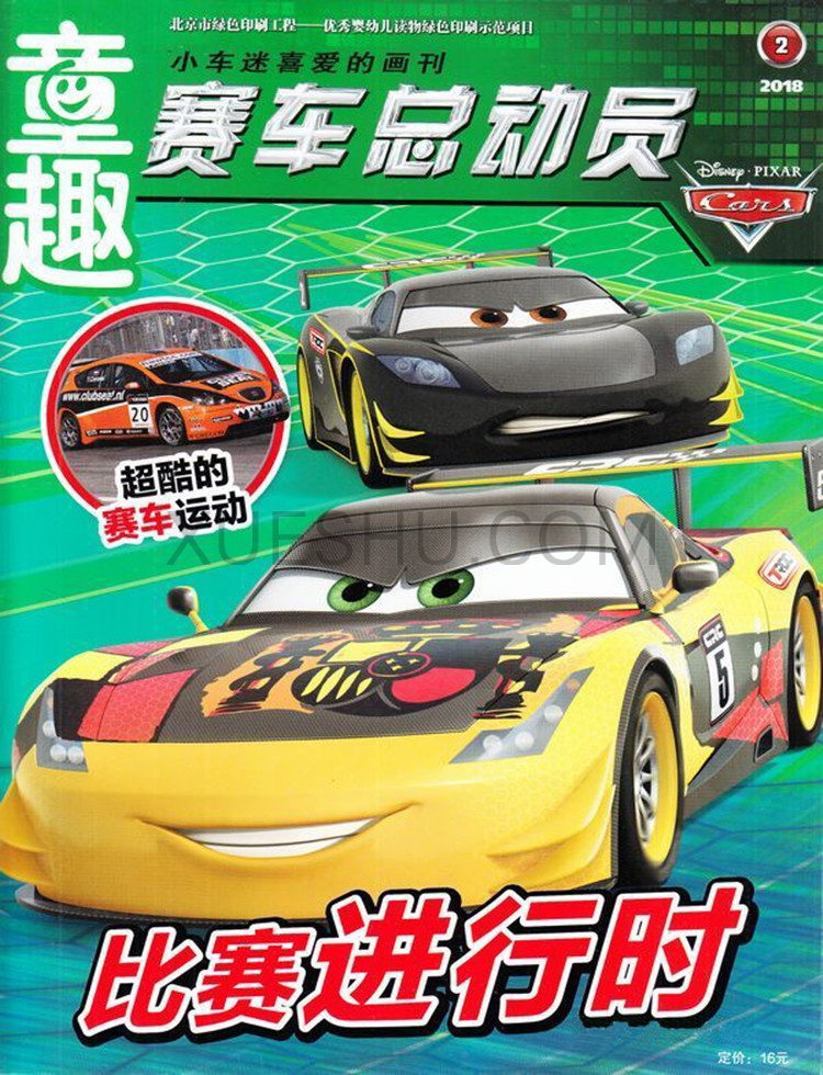 赛车总动员杂志