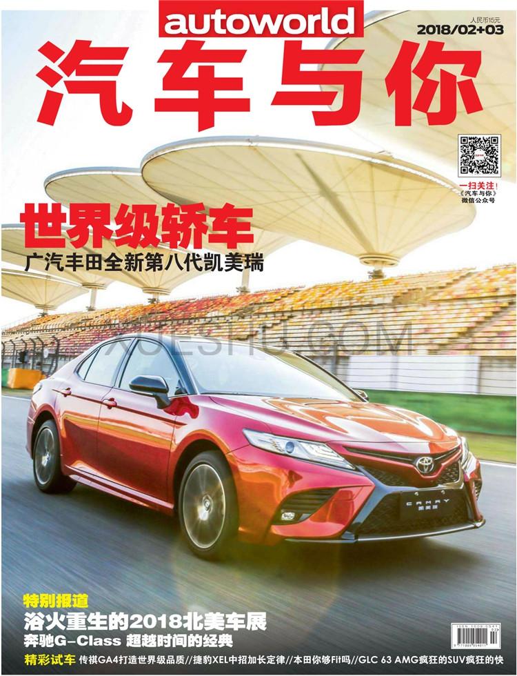 汽车与你杂志