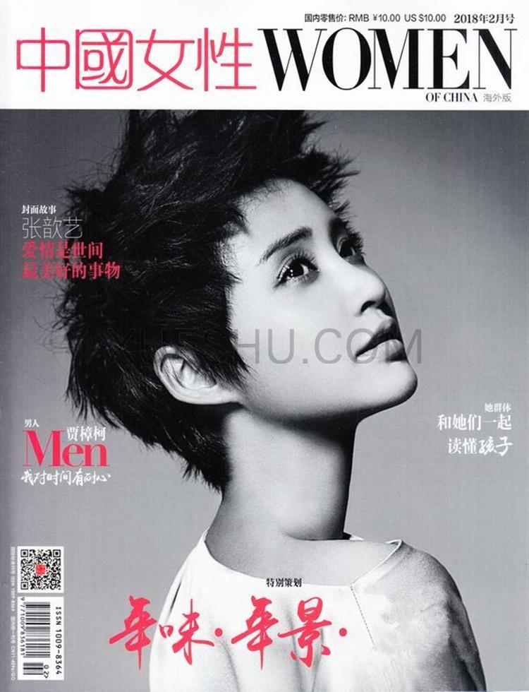 中国女性杂志