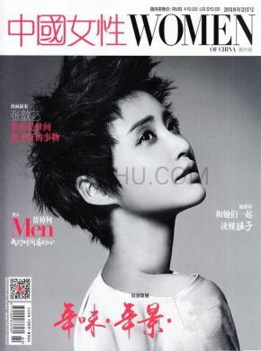 中国女性杂志社