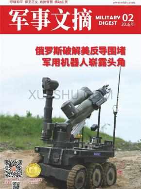 军事文摘杂志社
