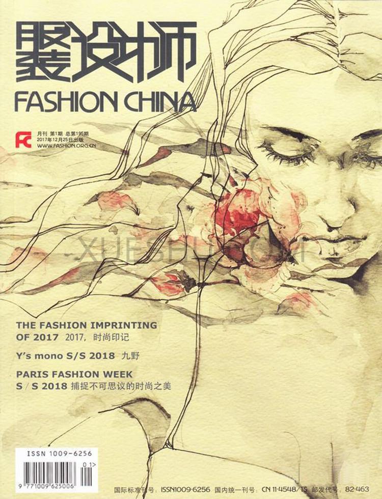 服装设计师杂志