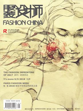 服装设计师杂志社