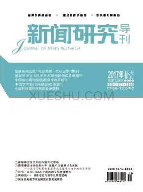 新闻研究导刊杂志