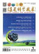 煤炭科学技术