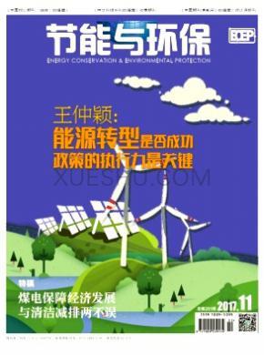 节能与环保杂志