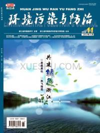 环境污染与防治期刊