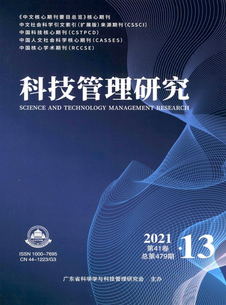 科技管理研究论文