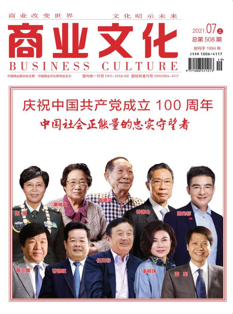 商业文化杂志社