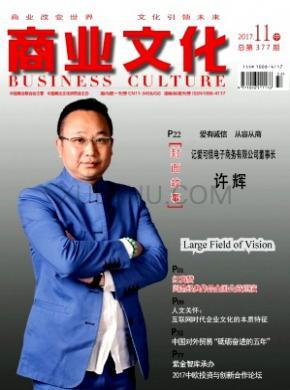 商业文化杂志