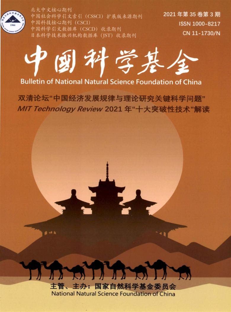 中国科学基金