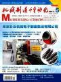 机械制造与自动化杂志社
