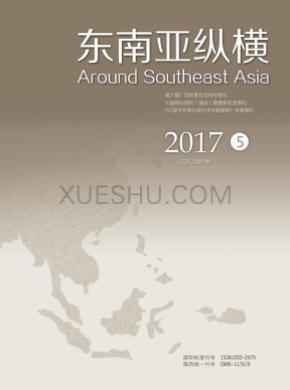 东南亚纵横杂志
