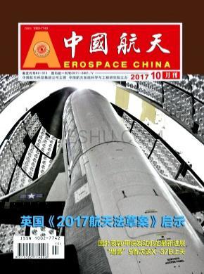 中国航天杂志