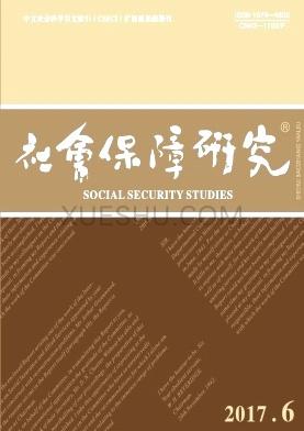 社会保障研究论文