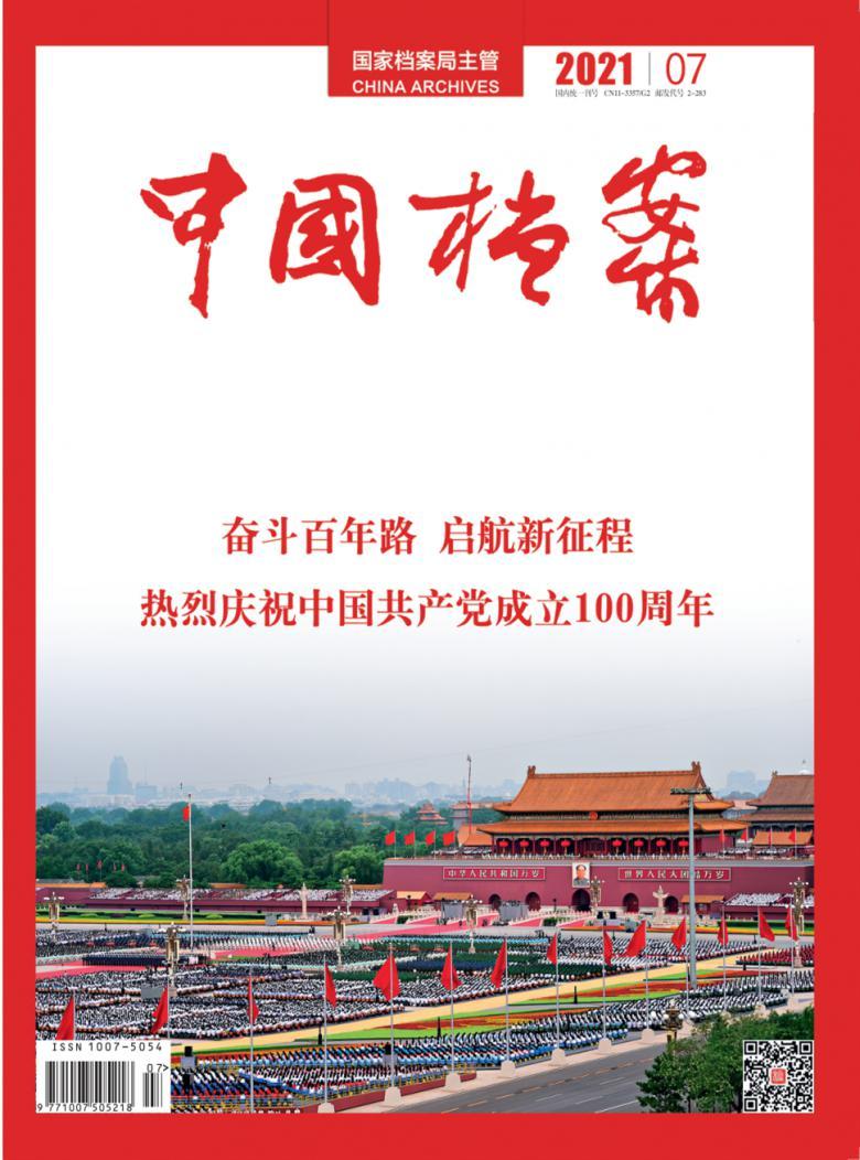 中国档案杂志社