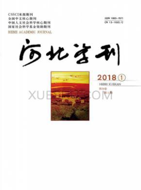 河北学刊杂志
