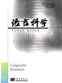 语言科学期刊