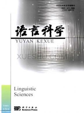 语言科学杂志社