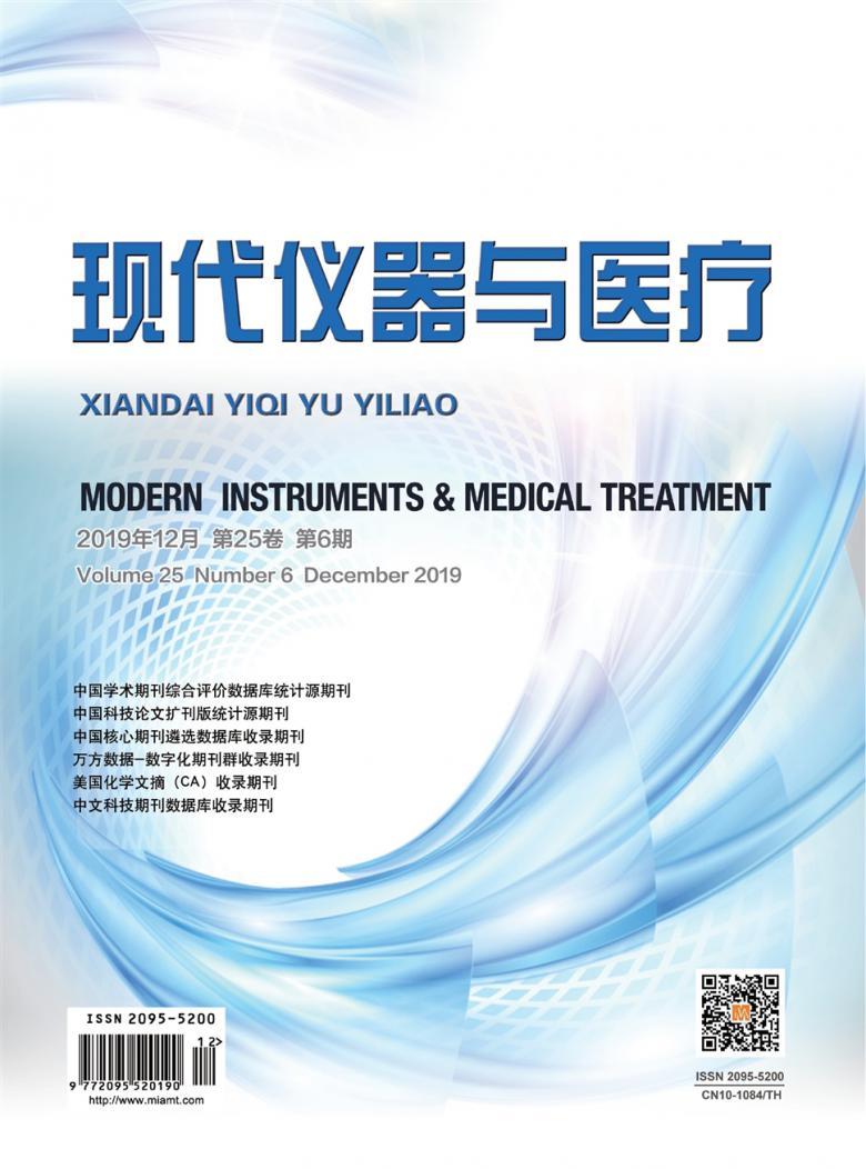 现代仪器与医疗