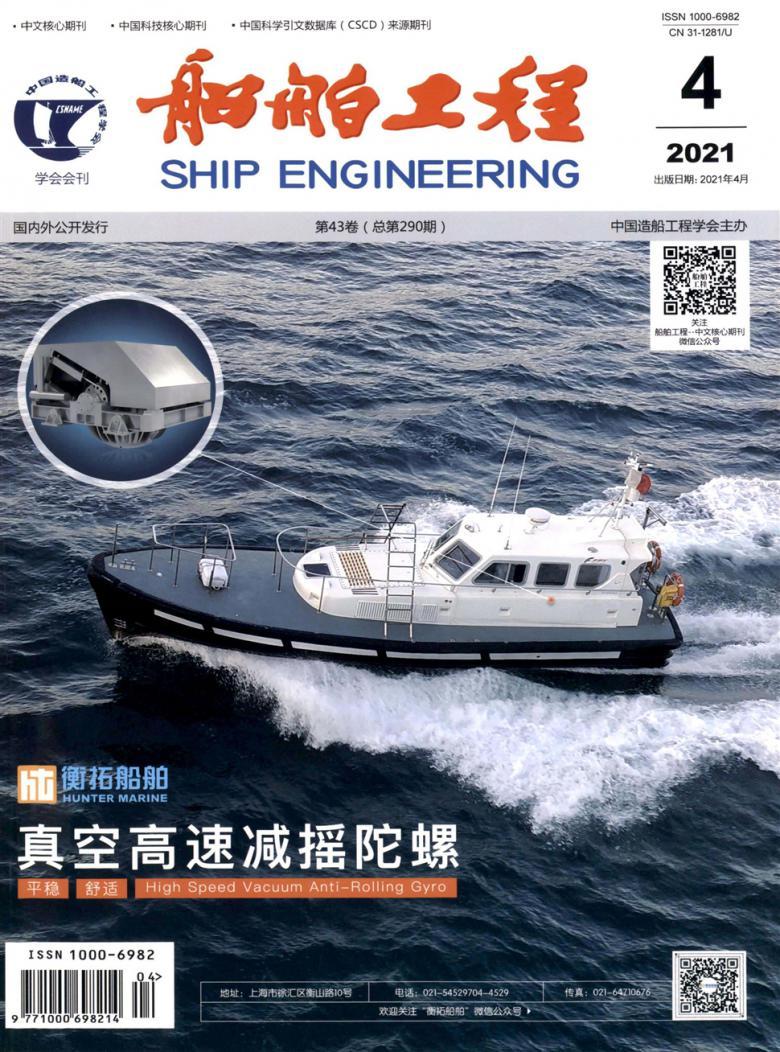 船舶工程论文