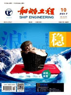 船舶工程杂志