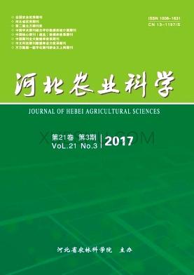 河北农业科学论文
